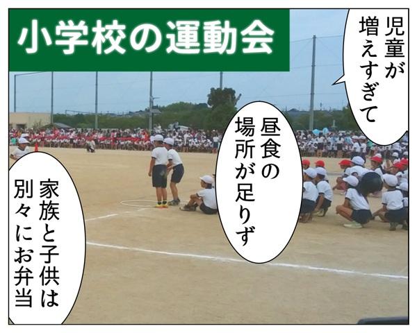 小学校の運動会の写真_001