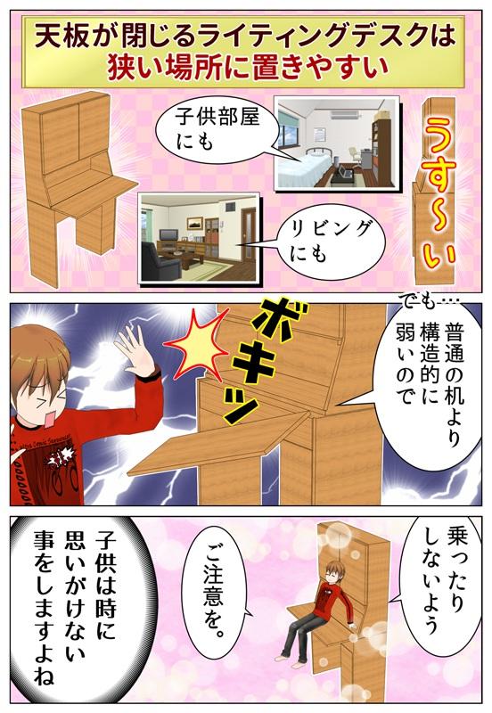 ライティングデスクは薄くてリビングや子供部屋にも置きやすいが故障に注意した方がいいという忠告漫画_001