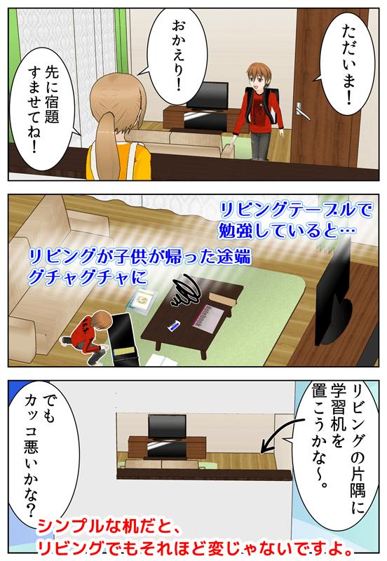 リビングに学習机を置いてみようかと考えている3コマ漫画_001