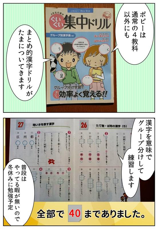 通信教育ポピーについてくる漢字ワークの表紙と中身の写真