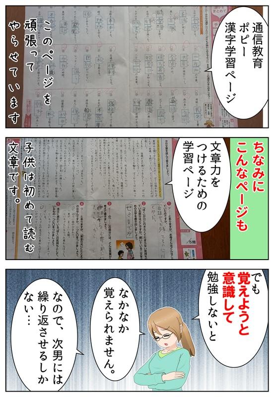 漢字の成績アップを目指し通信教育ポピーを頑張っているという漫画とそのページの写真