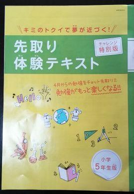 進研ゼミコラショを紹介する小冊子の写真