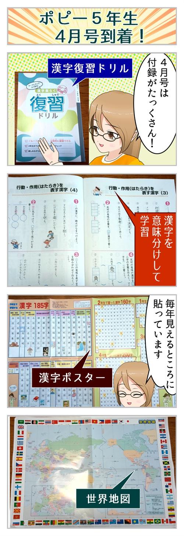 ポピー5年生4月号教材で漢字の復習ドリルや付属のポスターを写真で紹介している