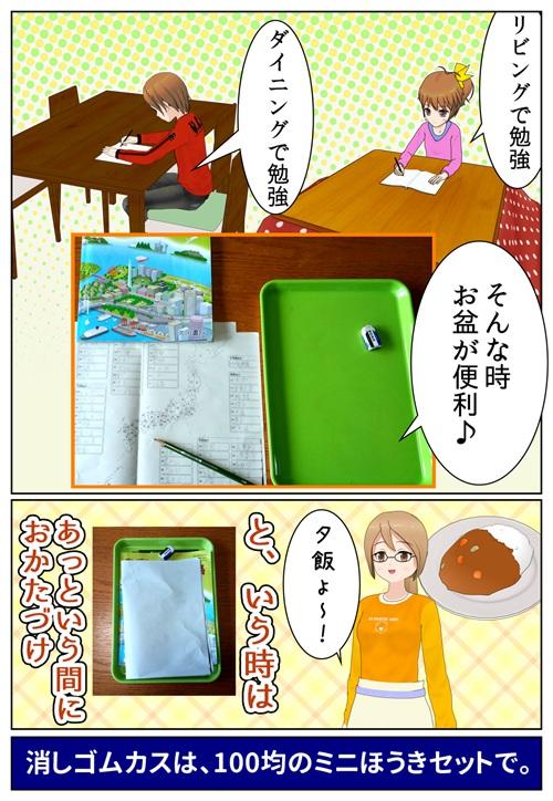 リビング学習にはお盆が便利だという説明漫画_001