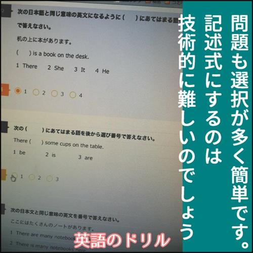 勉強サプリの英語ドリルの写真