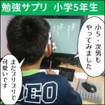 勉強サプリを小学校5年生 の次男が受講している写真