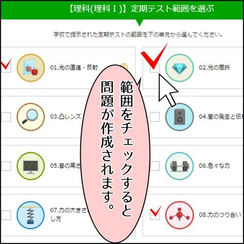 勉強サプリのテスト対策問題を作成する画面