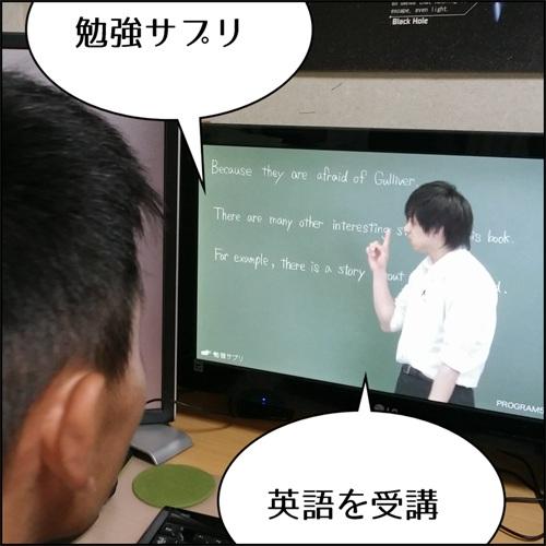 勉強サプリの英語を視聴している長男の写真