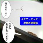 イケアの学習机ミッケにヒビが入っている写真