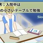 入院中ベッドについているテーブルで勉強している次男のイラスト