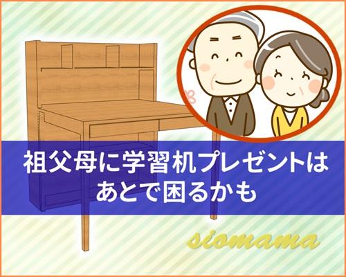 祖父母が学習机を買ってくれているイラスト