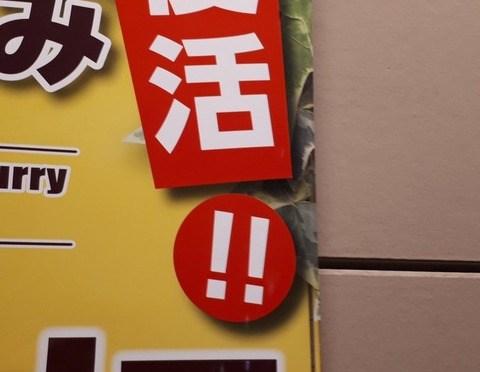 松屋で京楽のマークを見つけた