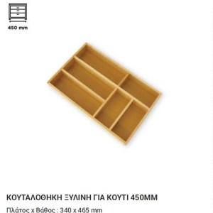 ΚΟΥΤΑΛΟΘΗΚΗ ΞΥΛΙΝΗ ΟΞΥΑ EUROFIT 340X465MM ΓΙΑ ΚΟΥΤΙ 450ΜΜ