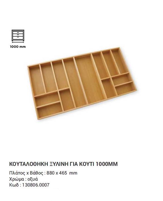 ΚΟΥΤΑΛΟΘΗΚΗ ΞΥΛΙΝΗ ΟΞΥΑ EUROFIT 880X465MM ΓΙΑ ΚΟΥΤΙ 1000ΜΜ