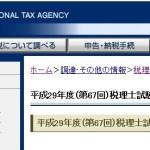 平成29年度税理士試験合格発表