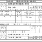 不動産の使用料の支払調書の書き方