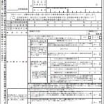 特例を受ける消費税簡易課税選択届出書を提出する場合には届出様式に注意