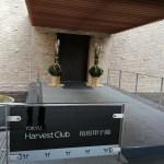 東急ハーヴェスト箱根甲子園へ行ってきました