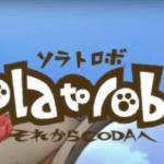 Solatorobo: Red the Hunter – Nintendo DS – OP 2