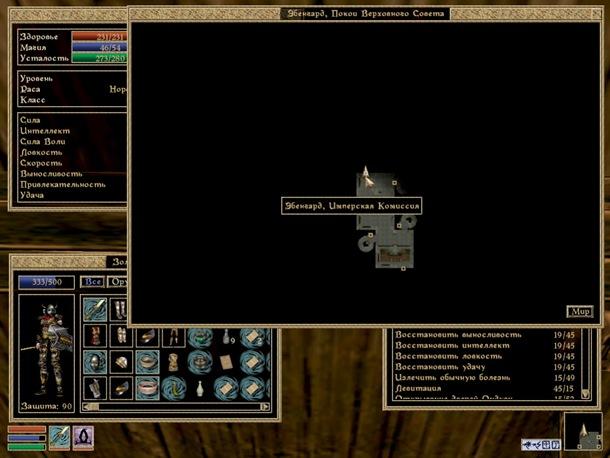 Morrowind-ScreenShot 2a