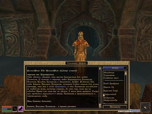 Morrowind-ScreenShot 172 (111)