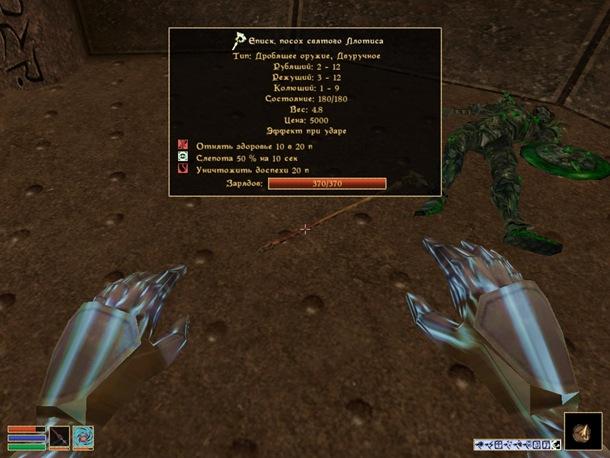 Morrowind-ScreenShot 188 (64)