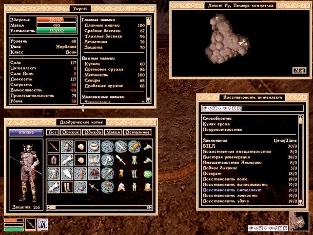 Morrowind-ScreenShot 188 (69)