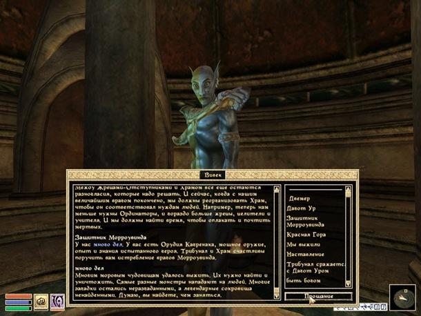 Morrowind-ScreenShot 188 (81)