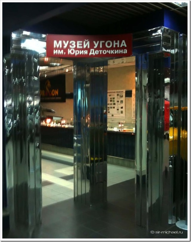 autotheft_museum_in_moscow-00