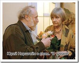_Norshtein-Petrushevskaya