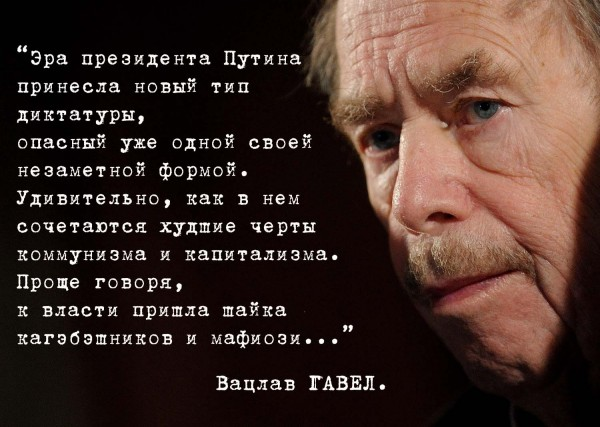 ++ E' MORTO VACLAV HAVEL ++