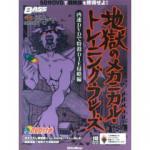 地獄のメカニカル・トレーニング・フレーズ ベース DVD