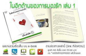 e-book เรื่องสั้น ในอีกด้านของการมองรัก 1