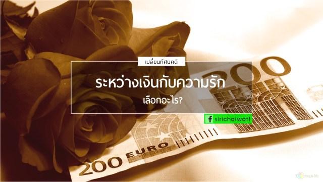 บทความดีๆ เปลี่ยนทัศนคติ ระหว่างเงินกับความรัก เลือกอะไร