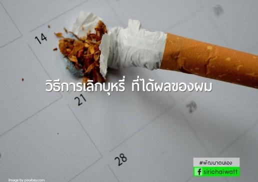 วิธีการเลิกบุหรี่ ที่ได้ผลของผม