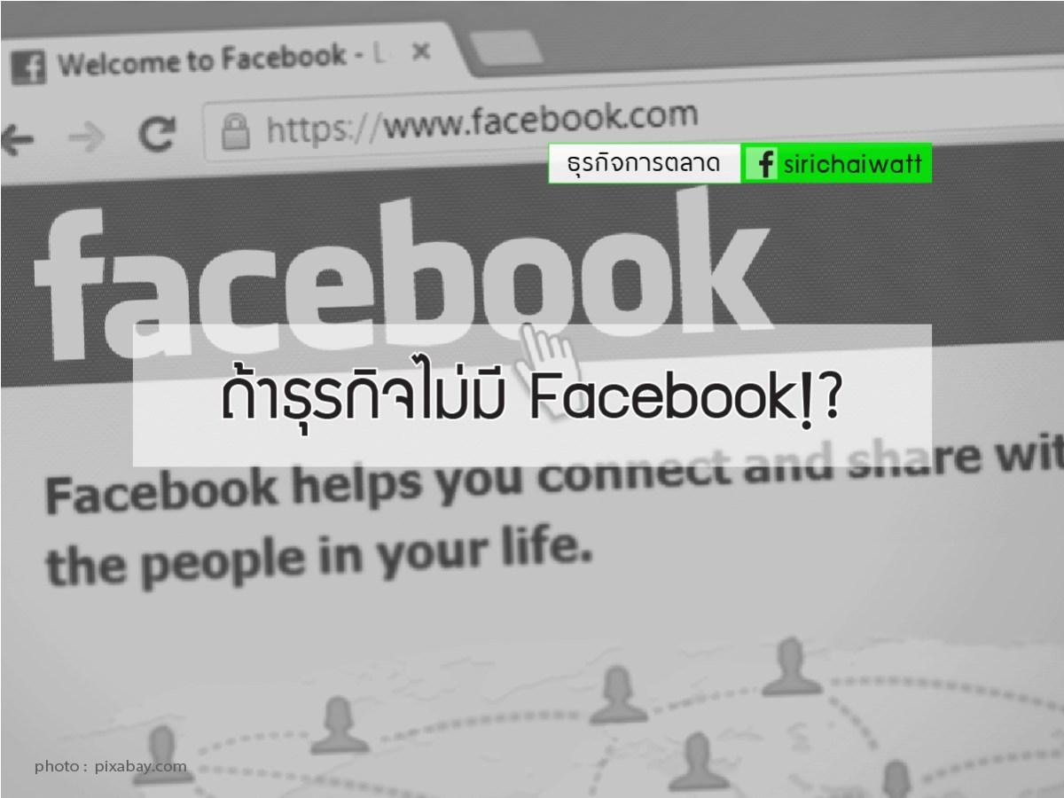 บทความธุรกิจการตลาดถ้าไม่มี Facebook