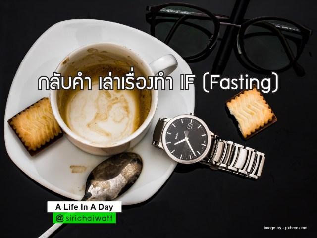 เล่าเรื่องการทำ IF (Fasting)