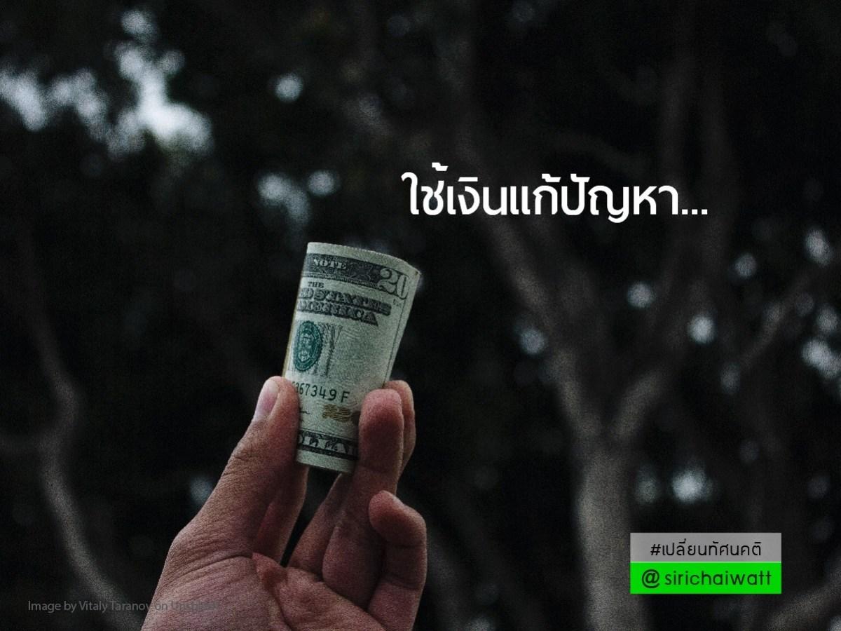 ใช้เงินแก้ปัญหา?