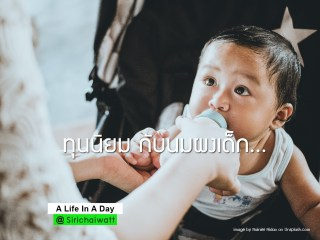 ทุนนิยม กับนมผงเด็ก…
