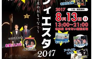 名田庄星のフィエスタ2017 画像