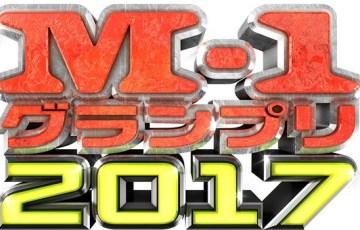 M1グランプリ2017 画像