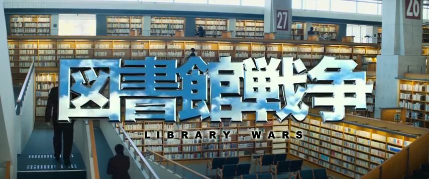 Library Wars Movie, a war of Explicit Books