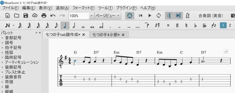 ミューズスコアでソロギターTab譜の作成_4 「リードシート作成   / コード・記号」図-9