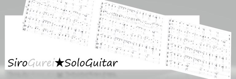 ミューズスコアでソロギターTab譜の作成_6 「移調<キーの変更>」トップ画像