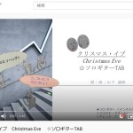 白グレイ・ソロギターTAB クリスマス特集