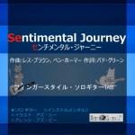 解説1「センチメンタル・ジャーニー」Sentimental Journey ソロギターtab[Finger styl