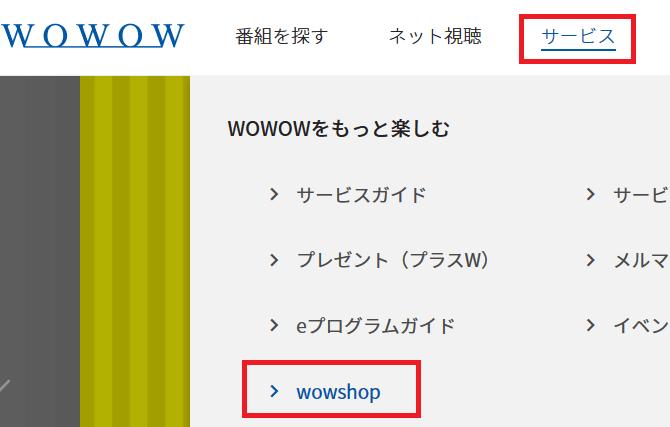 WOWOWムビチケの買い方1