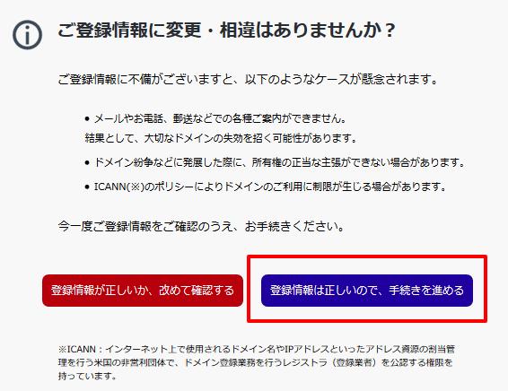 ドメインNavi登録情報変更確認