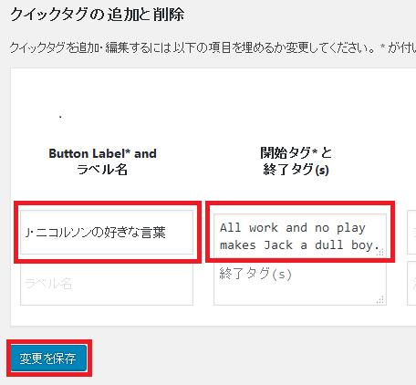 AddQuicktag_設定_定型文