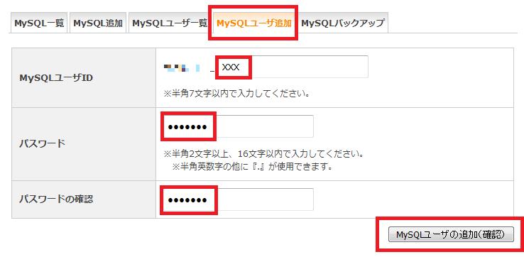 Xserver データベースユーザー追加